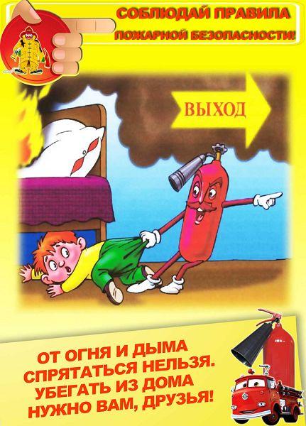 Пожарная безопасность в детском саду картинки